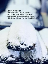 シュト-レンご予約のお願いと…販売開始 - 田園菓子のおくりもの工房 里桜庵