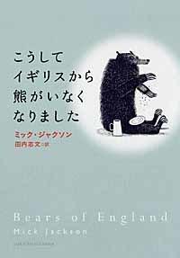 こうしてイギリスから熊がいなくなりました - TimeTurner