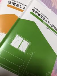 省エネ講習! - Bd-home style
