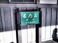 ノスタルジックな小樽駅 - つれづれ日記