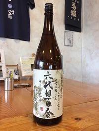 今日は本格焼酎・泡盛の日 - 旨い地酒のある酒屋 酒庫なりよしの地酒魂!