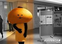 [横浜市]ヨコハマきのこ大祭 2018年度 [なめじろう出没] - 焼まんじゅうを食らう!