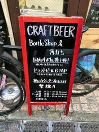 三鷹でサク飲み。──「Drunk bat bottle shop」 - Welcome to Koro's Garden!