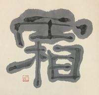 月初、冷たい雨、     「霜」 - 筆文字・商業書道・今日の一文字・書画作品<札幌描き屋工山>