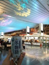 ちょいと韓国行ってくる - 三毛猫酒場で朝から酎ハイ。。