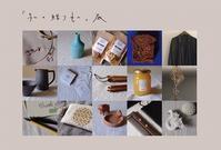 「私の贈りもの」展は衣食住(暮らし)がテーマから始まりました・・・♪ - 手づくりひとてまの会『文京区 初心者さん向け洋裁教室』