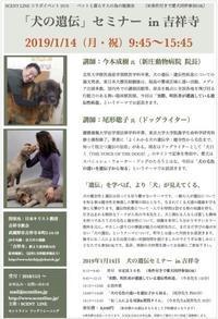 『犬の遺伝セミナー in 吉祥寺』開催のお知らせ - Scent Line Blog