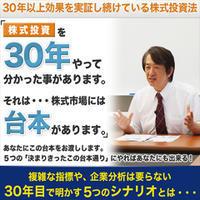 堀式 株式投資術DVD - 激安中古情報商材どっとねっとのブログ