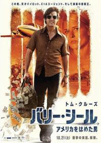ダグ・リーマン『バリー・シール アメリカをはめた男』 - SHIRAFUJI-BLOG