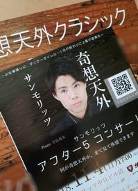日比 亮太 🎉 カフェコンサート  in サンモリッツ、行きます♪ - ステキな暮らしLabo.