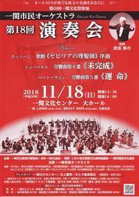 【宣伝】一関市民オーケストラ第18回演奏会のお知らせ - 吹奏楽酒場「宝島。」の日々