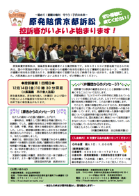 京都訴訟第1回控訴審(大阪高裁)12月14日・金・10時30分開廷 - 原発被害者訴訟全国支援ネットワーク