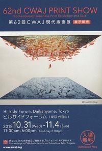 第62回CWAJ現代版画展 - 山中現ブログ Gen Yamanaka