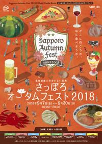 さっぽろオータムフェスト2017/札幌市 中央区 - 貧乏なりに食べ歩く 第二幕