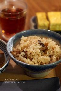 秋の食卓松茸炊き込みと秋刀魚 - KICHI,KITCHEN 2