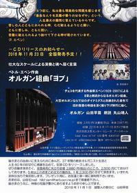 CDリリースのお知らせ♫ - 愛・喜び・平和~今日、この日に感謝をこめて~