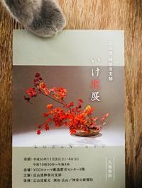 神奈川支部いけばな展 -  広山流いけ花    竹内教室