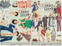恋するダルスン~幸せの靴音~ - 韓国俳優DATABASE