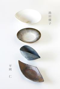 「池田優子、平岡仁二人展」を開催します - sizuku