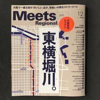 [WORKS]Meets 366東横堀川。特集 - 机の上で旅をしよう(マップデザイン研究室ブログ)