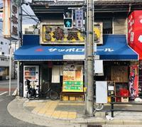 鶴橋「中島屋」 - さすらいのバーブ坂田「笑わせるなよ泣けるじゃないか2」