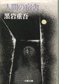 黒岩重吾「幻聴への約束」を読んでbyマサコ - 海峡web版