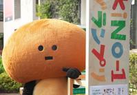 [横浜市]KINO-1グランプリ2018[なめじろう出没] - 焼まんじゅうを食らう!