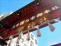 一の酉へ@鷲神社 - 人形町からごちそうさま