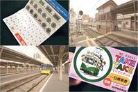阪堺電車、大阪チン電の旅 - あ お そ ら 写 真 社