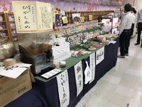 鳥取大丸5階 催事6日まで開催中 - 【飴屋通信】 京都の飴工房「岩井製菓」のブログ