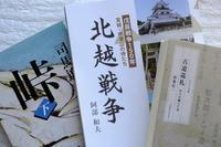 中津山の侍たちと北越戦争 - tabi & photo-logue vol.2
