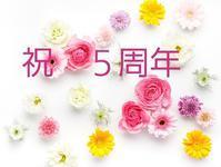 祝5周年 - サロン・ド・すみか (旧 アロマエスパスすみか)