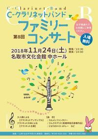 【宣伝】C-クラリネットバンド第8回ファミリーコンサートのお知らせ - 吹奏楽酒場「宝島。」の日々