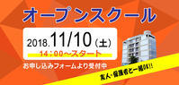 11月10日(土)はオープンスクール! - Sci.Tec.College Naha