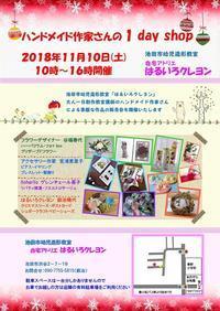 一日販売会を開催します - 大阪府池田市 幼児造形教室「はるいろクレヨンのブログ」