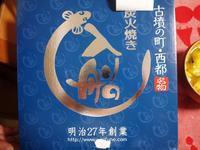 宮崎県西都市、「入船」の炭火焼ウナギ - 某の雑記帳