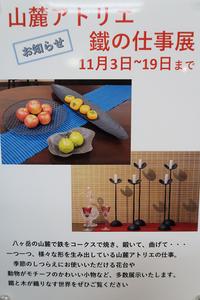 山麓アトリエ鐵の仕事展 - 松本民芸家具公認ブログ