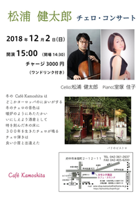 松浦健太郎チェロコンサートのお知らせ 3 - セロひきのdroite