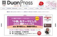 11月11日開催の日中中日翻訳フォーラム、無料で参加できます。 - 段躍中日報