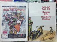 本日の入荷案内とAFVの会2019年手帳 - マルタカヤ模型