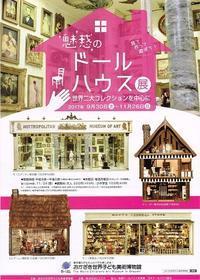 魅惑のドールハウス展 - Art Museum Flyer Collection