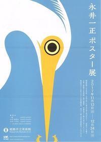 永井一正ポスター展 - Art Museum Flyer Collection