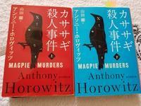 傑作だ堪能するぜアンソニー・ホロヴィッツ「カササギ殺人事件」 - 梟通信~ホンの戯言