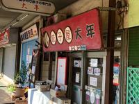 ドラマに登場した美味しい餃子&麻婆豆腐餃子大年 - 麹町行政法務事務所