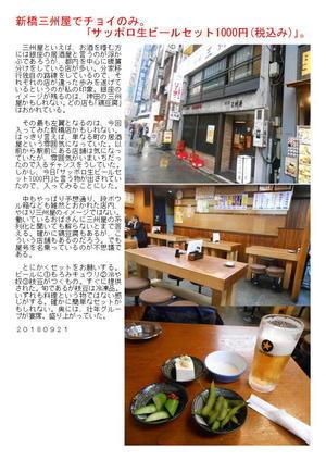 新橋三州屋でチョイのみ。「サッポロ生ビールセット1000円」。