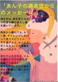 11月4日(日)癒楽りすとによる7H広場 - あん子のスピリチャル日記