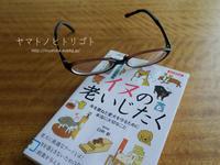犬の本【イヌの老いじたく】 - yamatoのひとりごと