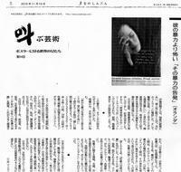 詩織さんが訴える「告発することの怖さ」 - FEM-NEWS