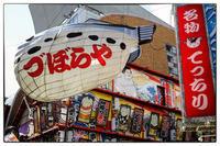 大阪徘徊-2 - Hare's Photolog