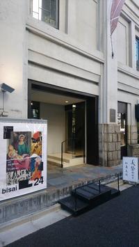 加島美術・美祭 & 京橋 KITAHARA COLLECTION - 鴎庵